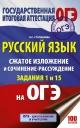 ОГЭ Русский язык. Сжатое изложение и сочинение-рассуждение на ОГЭ. Задания 1 и 15